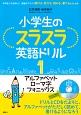 小学生のスラスラ英語ドリル アルファベット ローマ字 フォニックス (1)