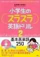小学生のスラスラ英語ドリル 基本英単語250 (2)
