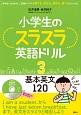 小学生のスラスラ英語ドリル 基本英文120 (3)