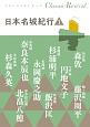 日本名城紀行 (1)