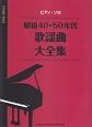 昭和40・50年代歌謡曲大全集 中級