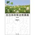 自治体政策法務講義<改訂版>