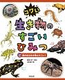 コワい生き物のすごいひみつ 毒のある生き物はすごい! (2)