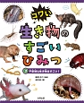 コワい生き物のすごいひみつ 不気味な生き物はすごい! (3)
