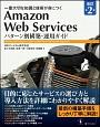 Amazon Web Services パターン別構築・運用ガイド<改訂第2版>