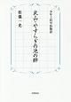 武山・やすらぎの池の絆 少年工科学校物語