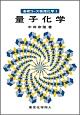 量子化学 基礎コース物理化学1