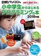 小中学生からはじめるプログラミングの本 2018
