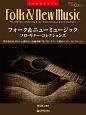 フォーク&ニューミュージック/ソロ・ギター・コレクションズ TAB譜付スコア