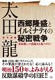 太田龍未刊遺稿 西郷隆盛とイルミナティの秘密戦争 「日本殺し」の真犯人を見つけた!