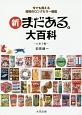 新 まだある。大百科 お菓子編 今でも買える昭和のロングセラー図鑑