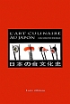 L'ART CULINAIRE AU JAPON 日本の食文化史