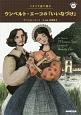 イタリア語で読む ウンベルト・エーコの『いいなづけ』 音声DL BOOK