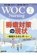 WOC Nursing 6-2 特集:褥瘡対策の現状-施設からのレポート- WOC(創傷・オストミー・失禁)予防・治療・ケア
