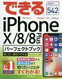 できるiPhoneX/8/8Plusパーフェクトブック 困った!&便利ワザ大全