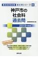 神戸市の社会科 過去問 教員採用試験過去問シリーズ 2019