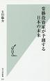 常勝投資家が予測する日本の未来