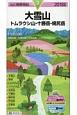 山と高原地図 大雪山 トムラウシ山・十勝岳・幌尻岳 2018
