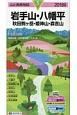山と高原地図 岩手山・八幡平 秋田駒ヶ岳・姫神山・森吉山 2018