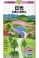 山と高原地図 日光 白根山・男体山 2018