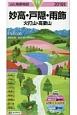 山と高原地図 妙高・戸隠・雨飾 火打山・高妻山 2018