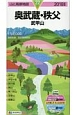 山と高原地図 奥武蔵・秩父 武甲山 2018
