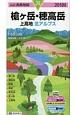 山と高原地図 槍ヶ岳・穂高岳 上高地 2018