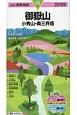 山と高原地図 御嶽山 小秀山・奥三界岳 2018