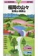 山と高原地図 福岡の山々 宝満山・英彦山 2018