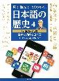 見て読んでよくわかる! 日本語の歴史 昭和後期から現在 変わり続ける日本語 (4)