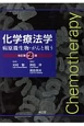 化学療法学<改訂第2版> 病原微生物・がんと戦う