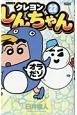 クレヨンしんちゃん<ジュニア版> (22)