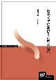 日本文学における古典と近代