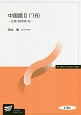 中国語 北島「銭阿姨」他 CD付 2018 (2)