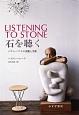 石を聴く イサム・ノグチの芸術と生涯