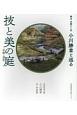 技と美の庭 京都・滋賀 植治次期十二代 小川勝章と巡る