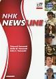映像で学ぶNHK英語ニュースが伝える日本 (1)
