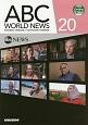 ABC World News DVDで学ぶABCニュースの英語(20)