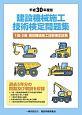 建設機械施工技術検定問題集 平成30年