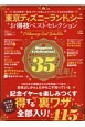 東京ディズニーランド&シーお得技ベストセレクション お得技シリーズ107