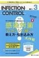 "INFECTION CONTROL 27-3 2018.3 特集:すべてのスタッフを巻き込もう! 感染対策""ムカンシン組""への教え方・引き込み方 大作戦 ICTのための医療関連感染対策の総合専門誌"