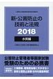 新・公害防止の技術と法規 水質編 全3冊セット 2018 公害防止管理者等資格認定講習用