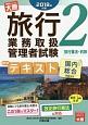 旅行業務取扱管理者試験 標準テキスト 旅行業法・約款 2018 (2)