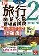 旅行業務取扱管理者試験 標準トレーニング問題集 旅行業法・約款 2018 (2)