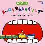 みて・きいて まいにちれんしゅうソング ~ハブラシ電車・うんちっこマーチ~(DVD付)