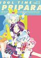 アイドルタイム プリパラ DVD BOX-2