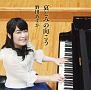 哀しみの向こう(DVD付)