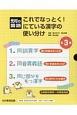 光村の国語これでなっとく!にている漢字の使い分け 全3巻セット 小学校中学年~中学生向き