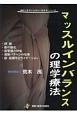 マッスルインバランスの理学療法 運動と医学の出版社の臨床家シリーズ