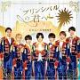 プリンシパルの君へ/ドラゴンドッグ(A)(DVD付)